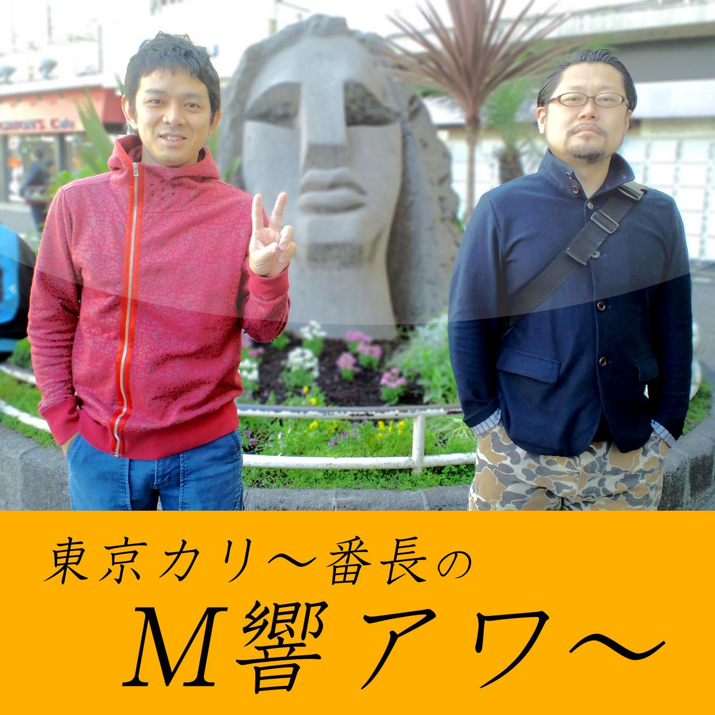 東京カリ〜番長のM響アワ〜