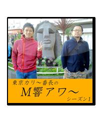 東京カリ~番長のM響アワー