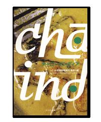 チャローインディア:表紙
