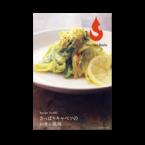 お手紙レシピNo.093