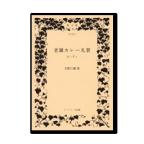 shinise-raisan 表紙